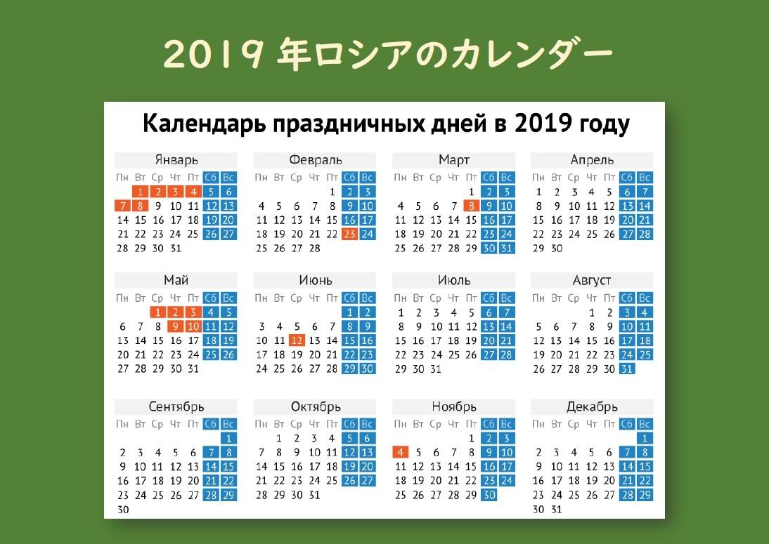 【LED】1970時間働けますか?(2019年ロシアのカレンダー) ~JICサンクトペテルブルグ便り~_f0072621_04425308.jpg