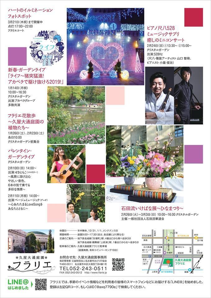 久屋大通庭園フラリエ  バレンタイン・ガーデンライブ!_f0373339_15280704.jpg