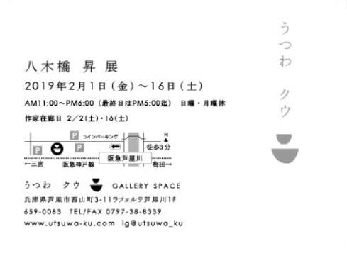 八木橋 昇 展_b0148849_18232719.jpg