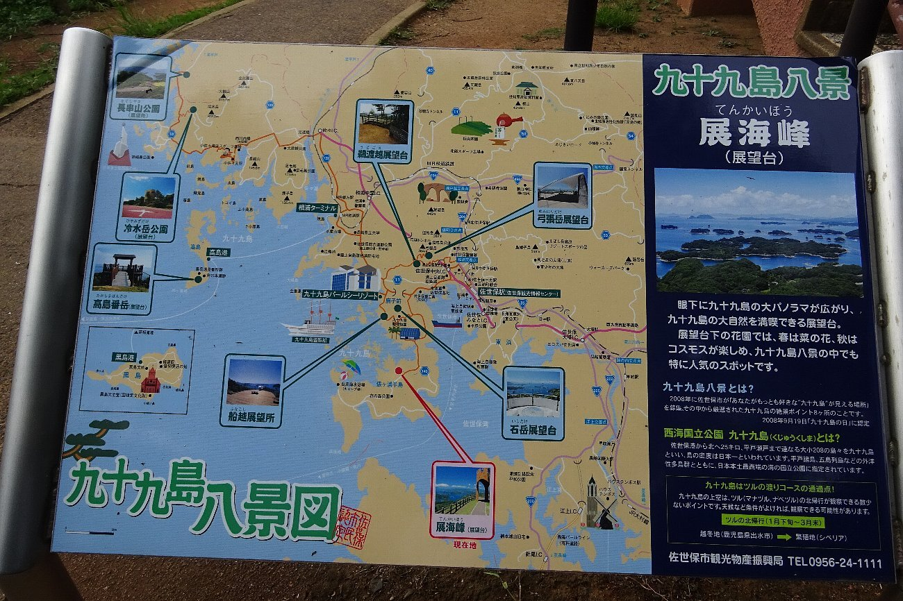 九十九島パールリゾート_c0112559_08124512.jpg