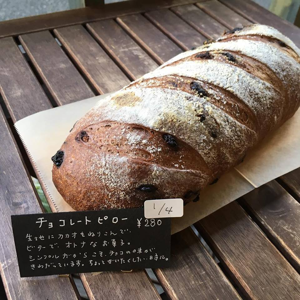 1月17日パン売り切れで17時で閉店します_c0172969_11351922.jpg