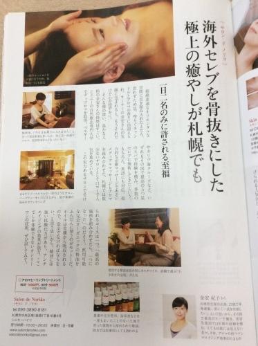 とある雑誌に出ております😊_b0301070_09591022.jpeg