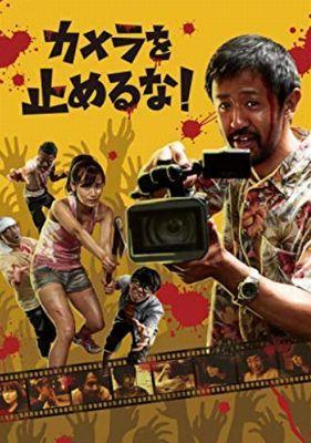 『カメラを止めるな!』 上田慎一郎 2018_d0151584_00165370.jpg