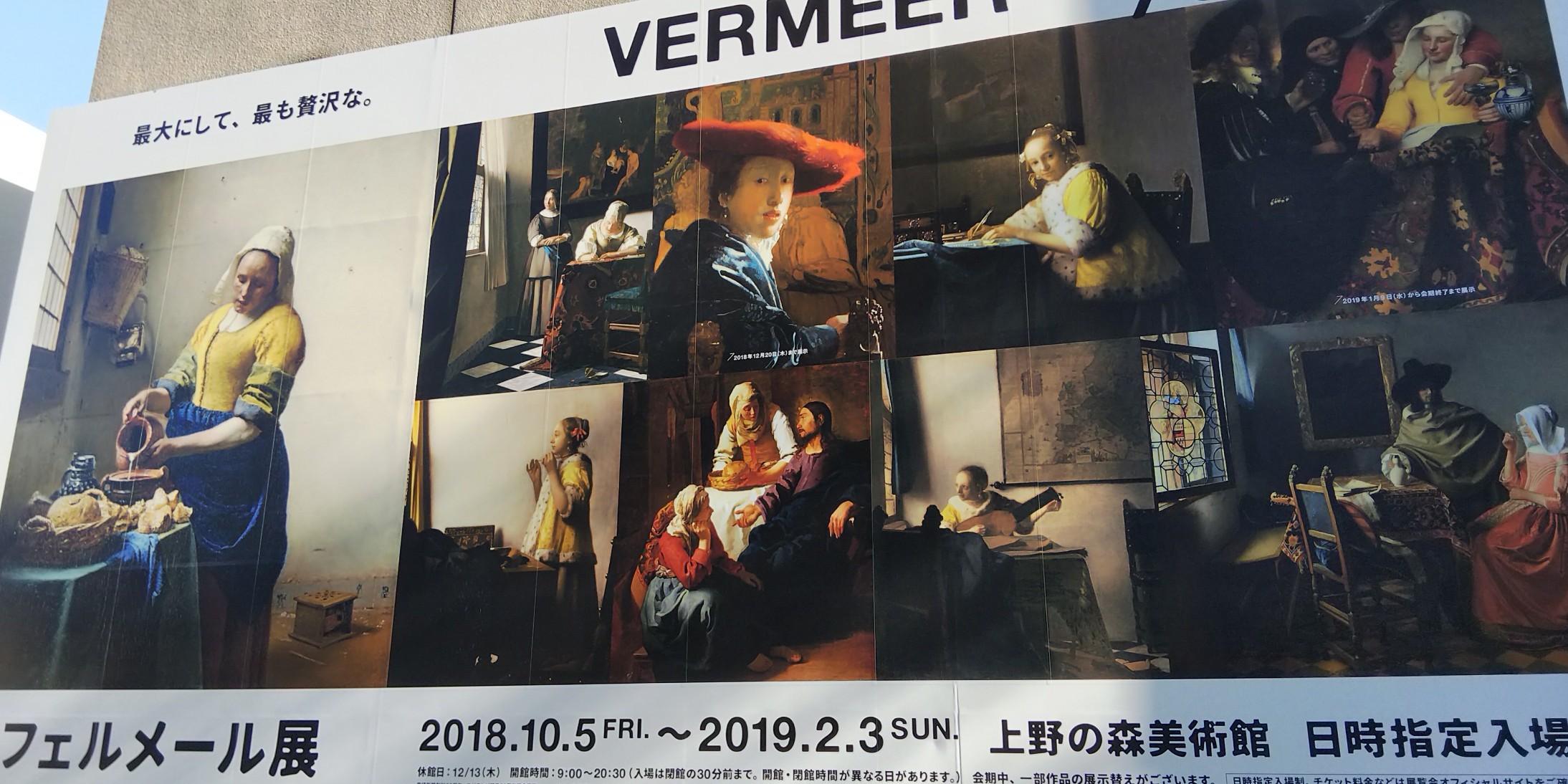 今日が初日、上野フェルメール展「取り持ち女」_d0043390_17581742.jpg