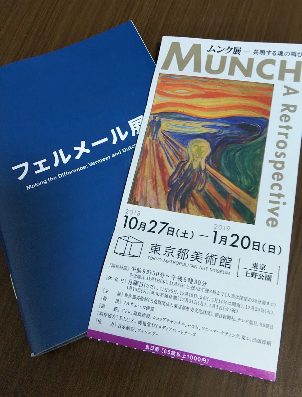 今日が初日、上野フェルメール展「取り持ち女」_d0043390_18244669.jpg