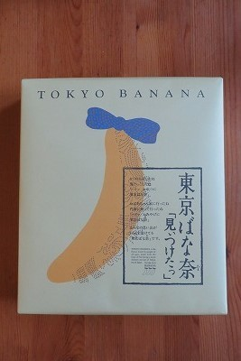 東京ばな奈~~^^ _b0209691_17284974.jpg