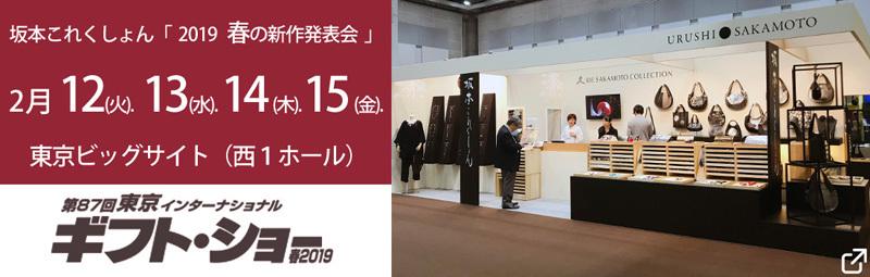 2019年2月12日(火)より4日間、東京ビッグサイト(東京国際展示場)にて開催される『第87回東京インターナショナル・ ギフト・ショー春2019』に今回から新たに西展示棟 西1ホールで出展。坂本理恵の軽くて艶やかな「漆のアクセサリー」と使いやすい「蒔絵のバッグ」の新作発表と同時に、坂本まどかの作り出す「マドマドこれくしょん」は、蒔絵の技法を用いて丁寧に仕上げた艶やかさと遊び心が魅力のブランドです。  #exhibition #giftshow #新作発表 #ギフトショー #漆のアクセサリー #蒔絵のバッグ #坂本まどか #マドマドこれくしょん #坂本これくしょん