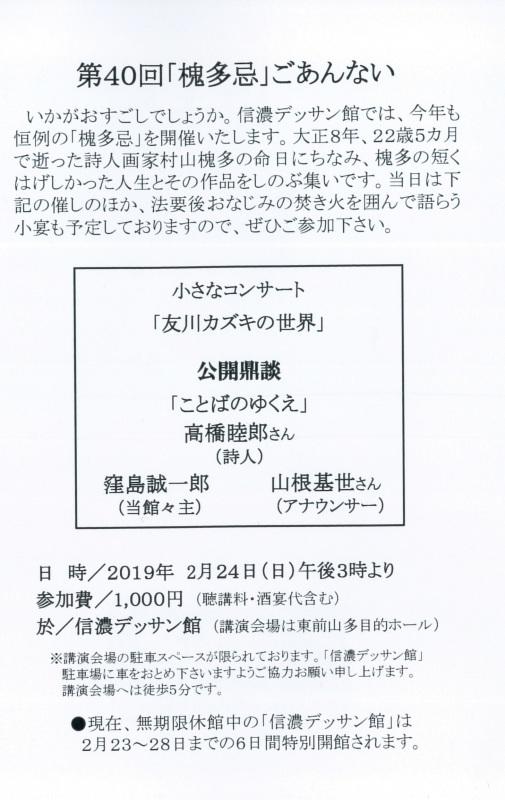 「檻の会」2019年1月例会の報告_e0375210_17241552.jpg