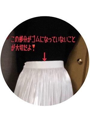ウエストゴムスカートは〇〇をしっかり見て購入する_f0249610_09471668.jpeg