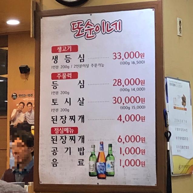 18年12月 ソウル9☆ランチはソウル1のテンジャンチゲ_d0285416_07091517.jpg