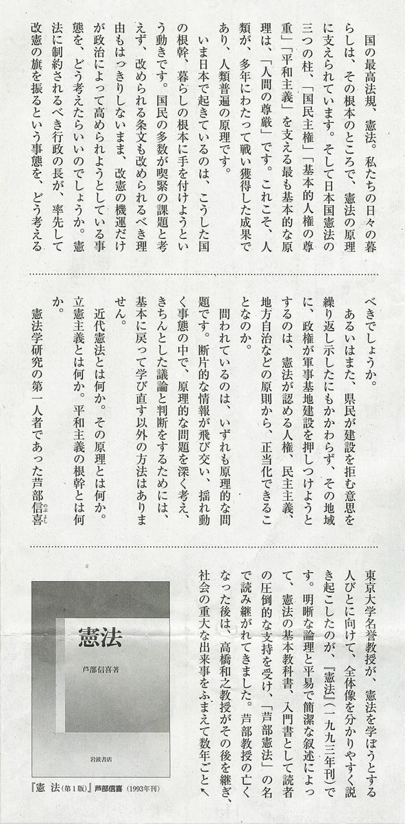 ■嘘つきは、戦争の始まり。――勝手に広告転載:宝島社・岩波書店_d0190217_18352220.jpg