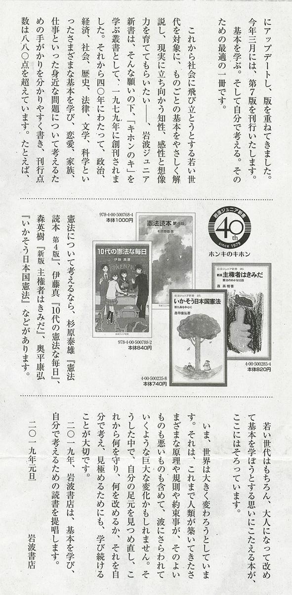 ■嘘つきは、戦争の始まり。――勝手に広告転載:宝島社・岩波書店_d0190217_18353665.jpg