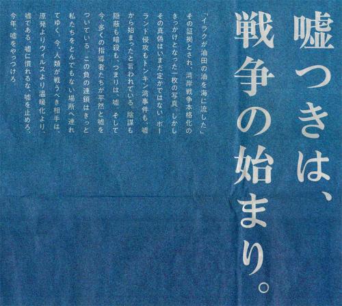 ■嘘つきは、戦争の始まり。――勝手に広告転載:宝島社・岩波書店_d0190217_18415416.jpg