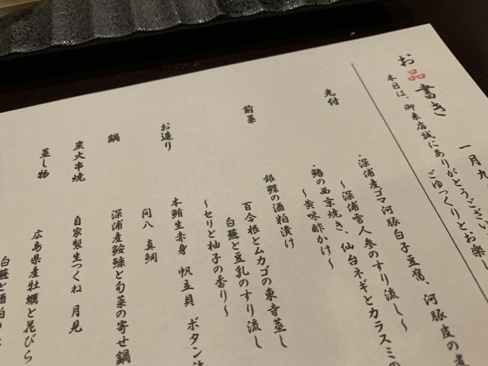 福や 銀次郎_b0150120_15454307.jpg