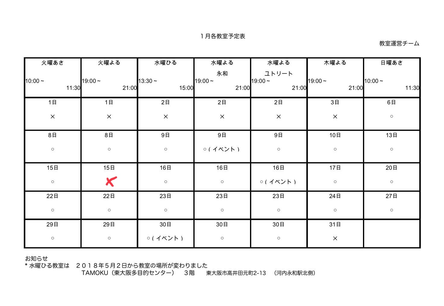 1月教室予定表_e0175020_14583159.jpeg