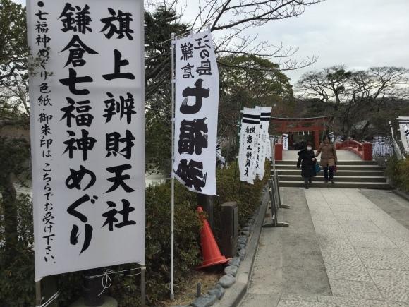 鎌倉江ノ島七福神めぐり_e0071324_21292901.jpeg