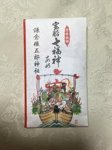 鎌倉江ノ島七福神めぐり_e0071324_22380759.jpeg