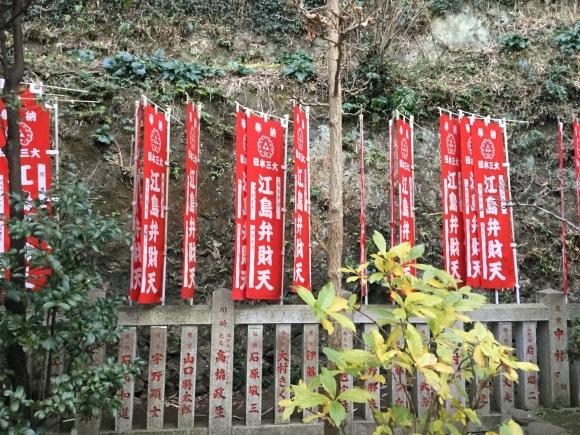 鎌倉江ノ島七福神めぐり_e0071324_22404113.jpeg