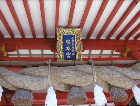 日本魂の復活は英雄神の汚名を払拭すること_b0409627_15041526.png