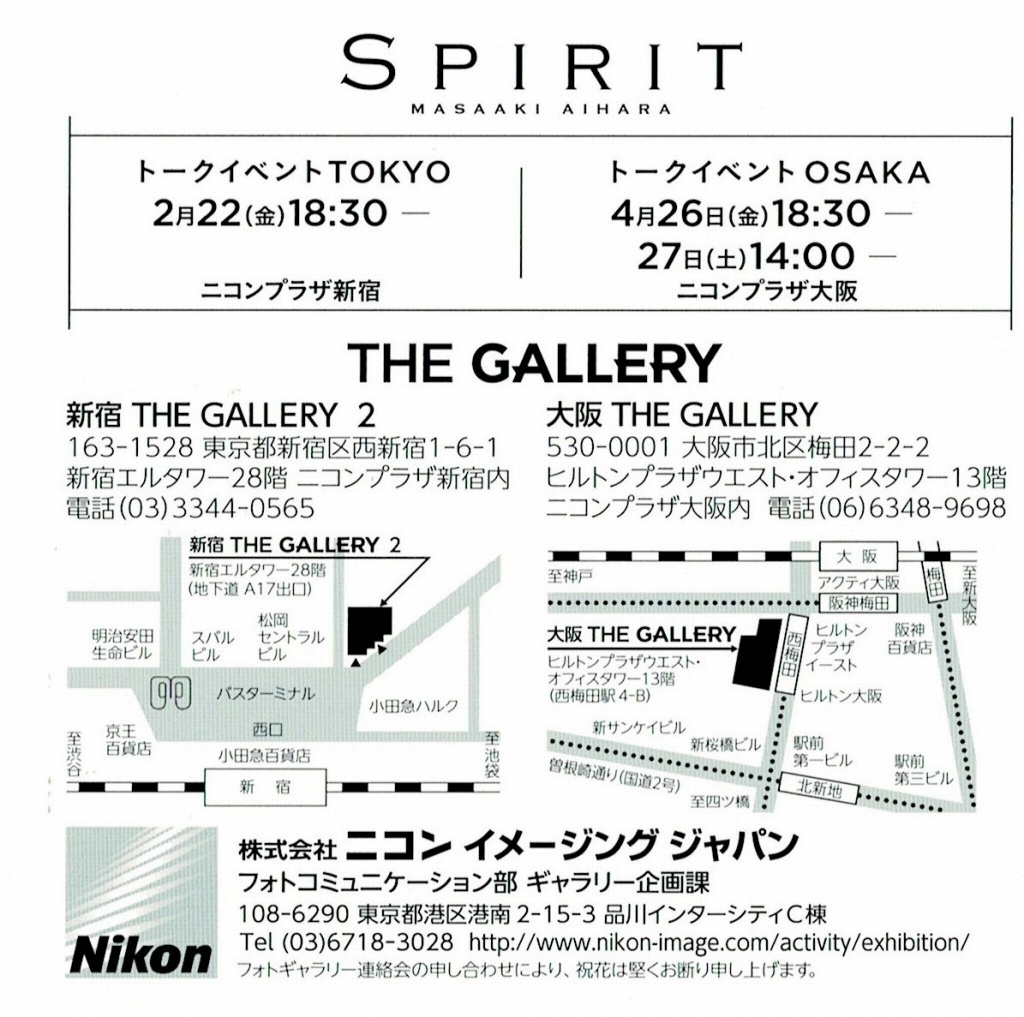 Nikon Z7企画展 SPIRIT 写真展 販促ツールができました_f0050534_14074929.jpg