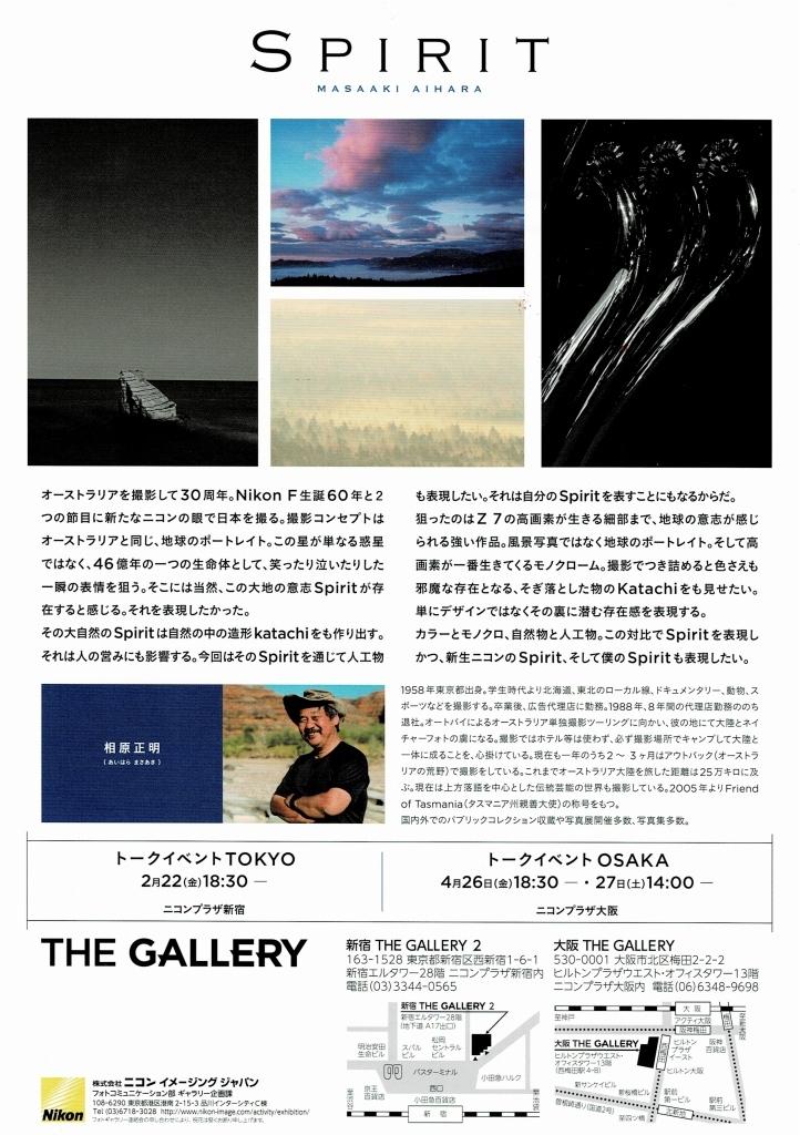 Nikon Z7企画展 SPIRIT 写真展 販促ツールができました_f0050534_14074954.jpg