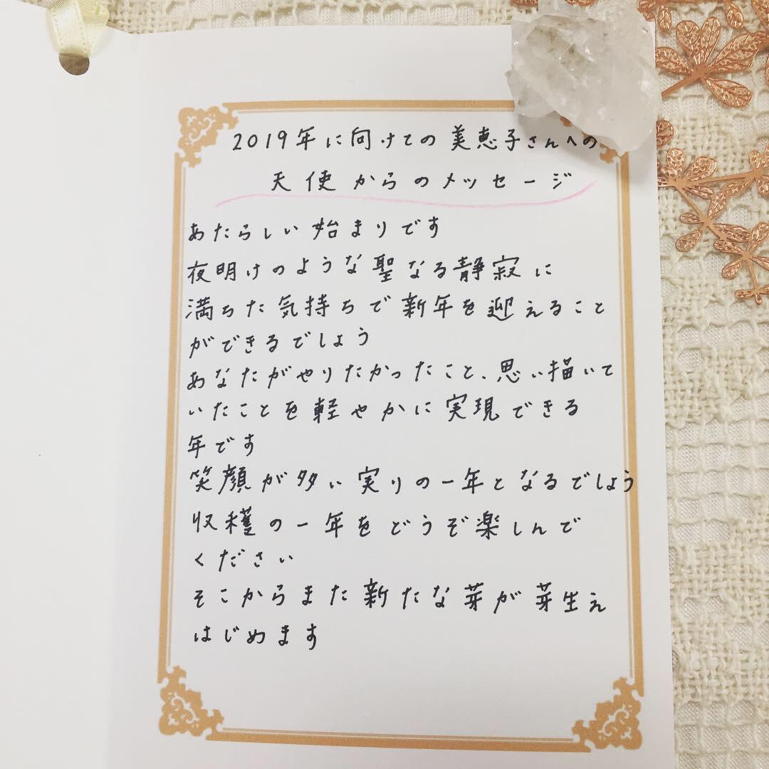 「2019年に向けての天使からのメッセージ」受付中です☆_f0123934_10094647.jpg