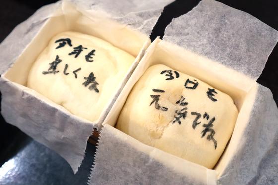 パンレク ~ ミニ食メッセージパン ~_e0222340_1752747.jpg