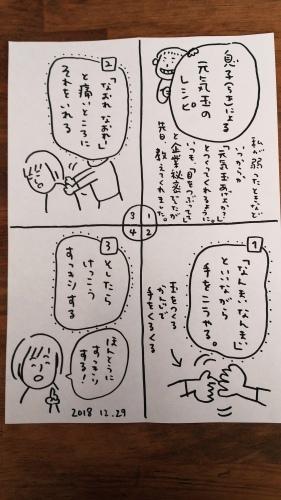元気玉_e0035344_18283537.jpg