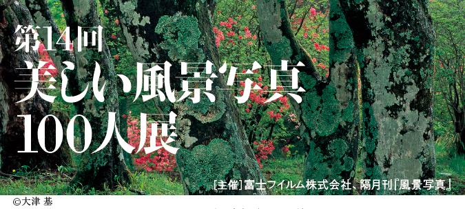 第14回美しい風景写真100人展福岡展、開催中!_c0142549_21232893.jpg
