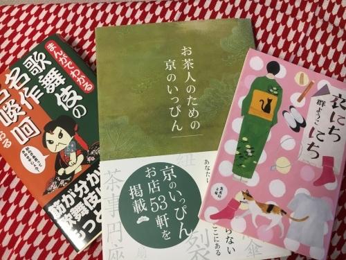 今年は、、和を知る日本旅!_e0326953_21580395.jpg