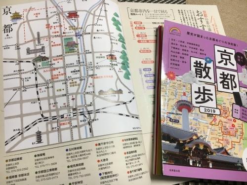 今年は、、和を知る日本旅!_e0326953_22134354.jpeg