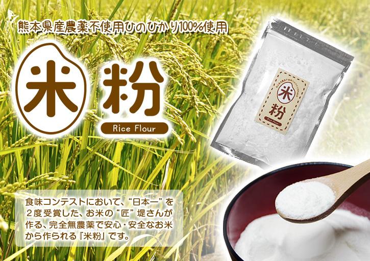 無農薬栽培『米粉』大好評販売中!熊本県菊池市七城町で無農薬栽培のひのひかり100%使用の米粉です!!_a0254656_17391101.jpg