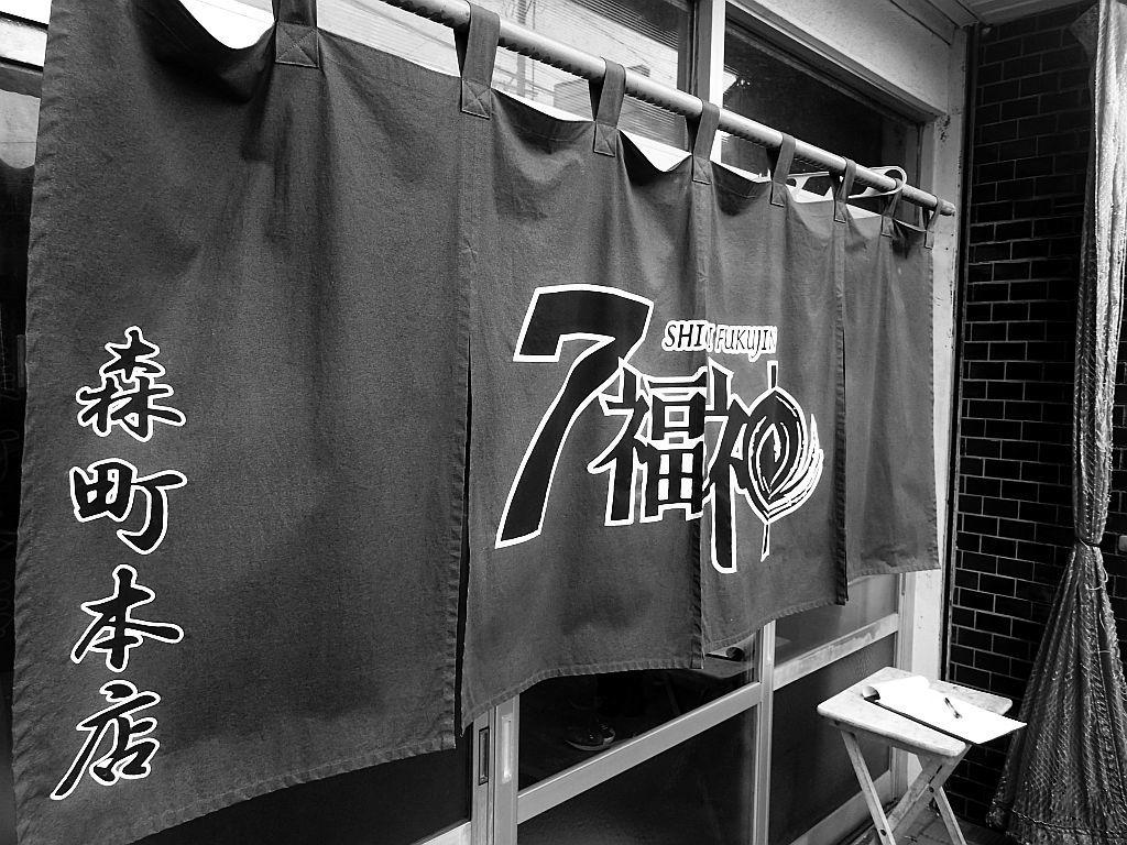 森町「7福神」塩つけ麺でラー初め_e0220163_17092548.jpg