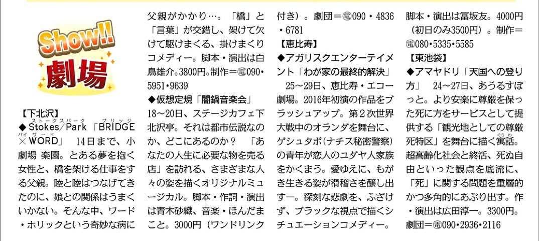 東京新聞に掲載されました。_d0388376_12393904.jpg