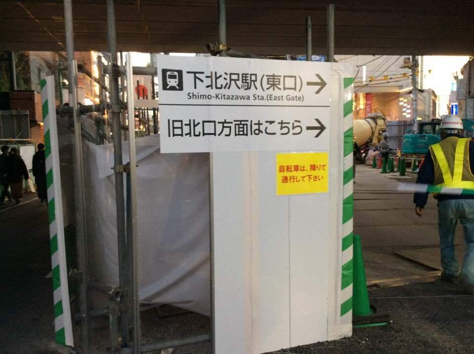 ステージカフェ下北沢亭へのアクセス_d0388376_13303824.jpg