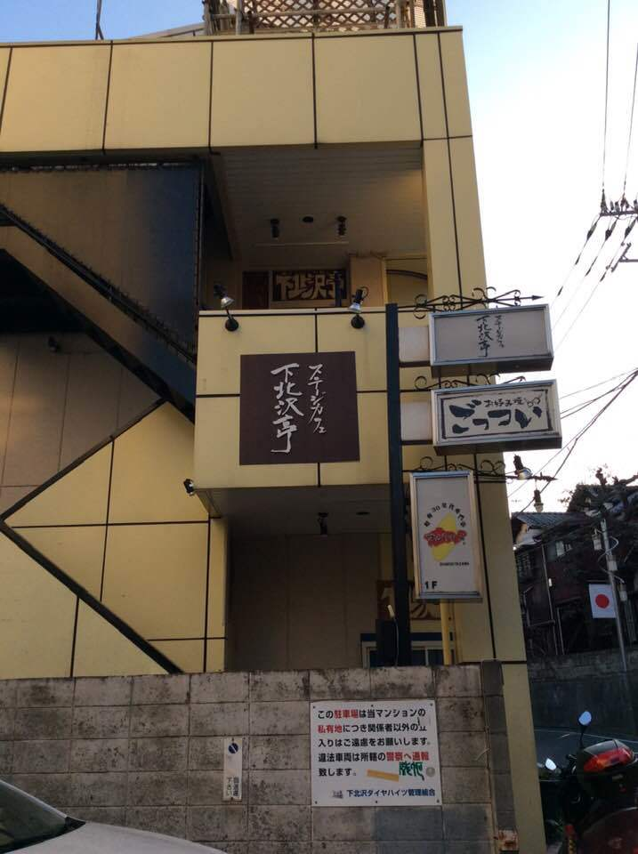 ステージカフェ下北沢亭へのアクセス_d0388376_13375716.jpg