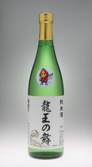 龍王の舞 純米酒[神崎酒造]_f0138598_23421812.jpg