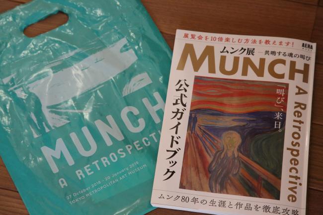 ムンク展 東京都美術館 _a0357206_18073432.jpg