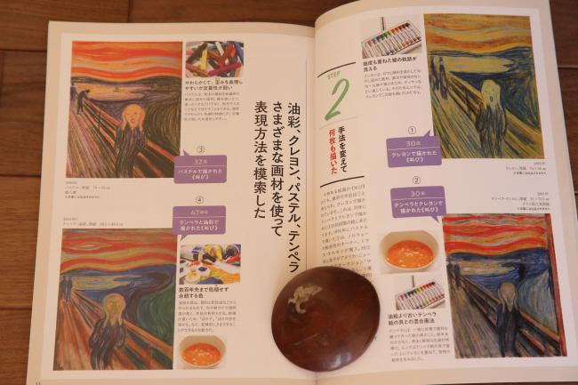 ムンク展 東京都美術館 _a0357206_18075323.jpg