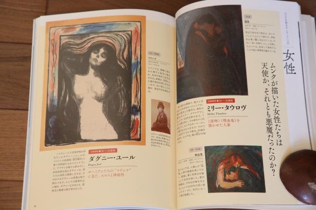 ムンク展 東京都美術館 _a0357206_18075814.jpg