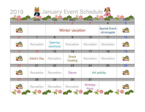1月 イベントカレンダー_c0315913_11160936.jpg