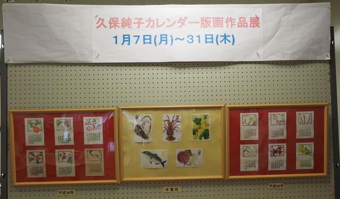 久保純子カレンダー版画作品展_c0116915_00071695.jpg