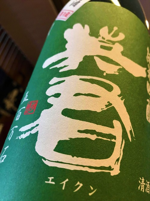 【日本酒】英君 緑の英君 新酒搾りたて 純米吟醸 無濾過生原酒 五百万石50磨き 限定 新酒30BY_e0173738_9394063.jpg