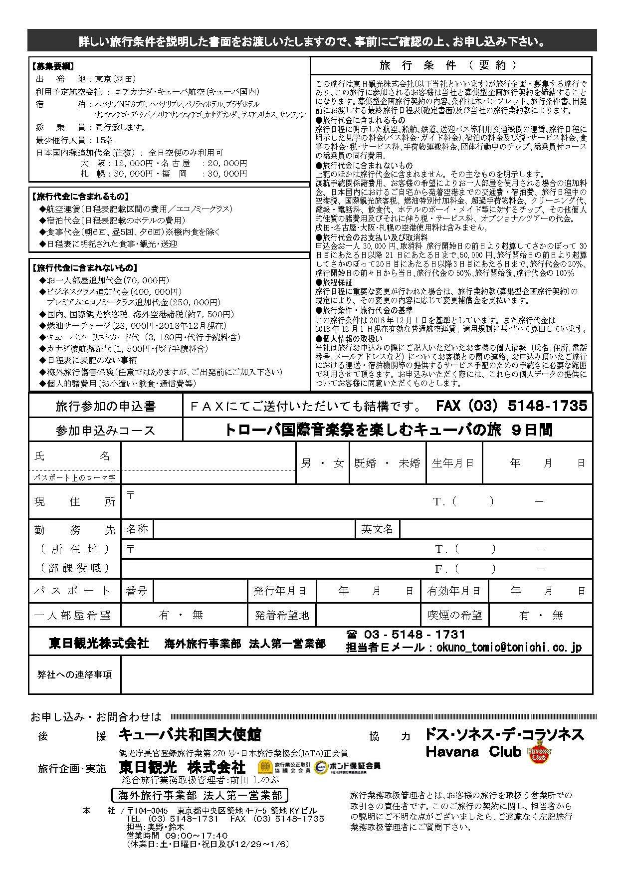 2月SON四郎は広尾へ! _a0103940_02372329.jpg