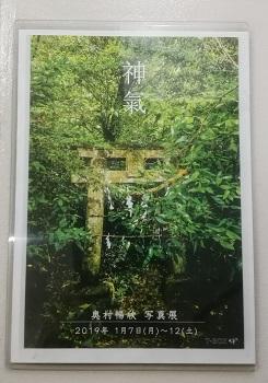 奥村暢欣さん写真展_a0061057_1814155.jpg