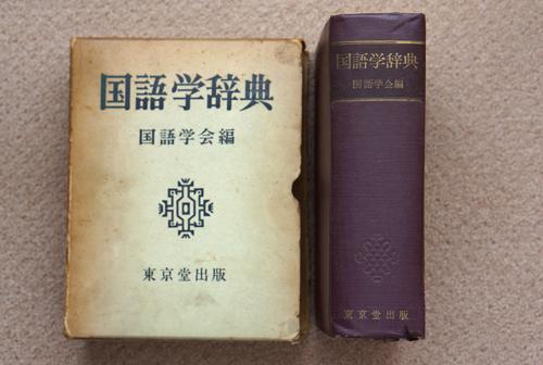 薄暮の藻岩山と国語学辞典_c0182775_17111663.jpg