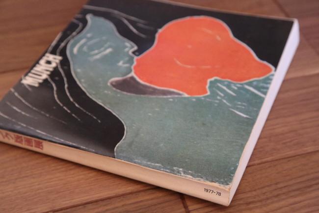 ムンク版画展 1978年群馬県立近代美術館 _a0357206_20302425.jpg