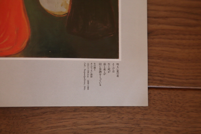 ムンク版画展 1978年群馬県立近代美術館 _a0357206_20315407.jpg