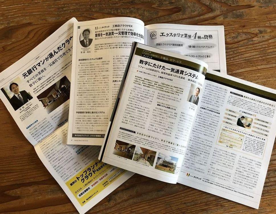 弊社の取組が、建築雑誌に掲載されました。_a0059217_13274950.jpg