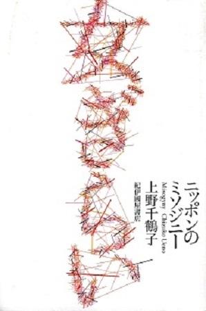 女ぎらい―ニッポンのミソジニー / 上野千鶴子('10)_a0116217_22390295.jpg